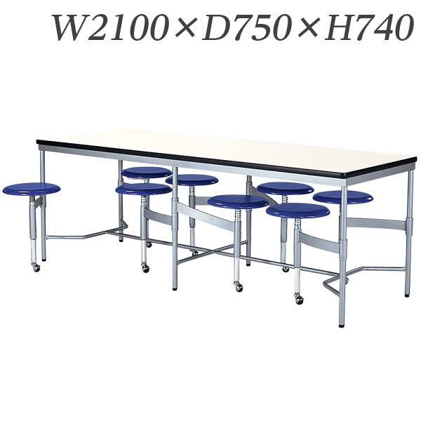 【受注生産品】生興 テーブル 椅子付食堂用テーブル KTMシリーズ キャスター付スツール W2100×D750×H740 KTM-2175-8【代引不可】【送料無料(一部地域除く)】