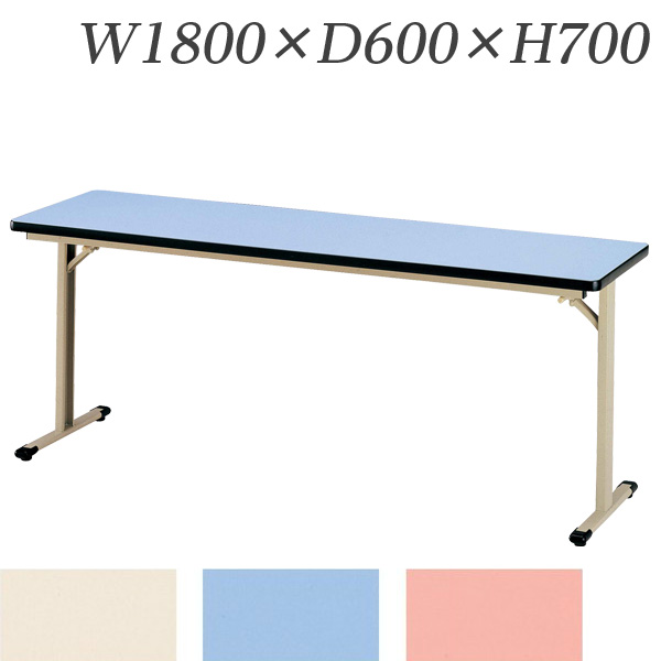 生興 テーブル バネ式T字脚折りたたみテーブル W1800×D600×H700/脚間L1650 T-1860【代引不可】【送料無料(一部地域除く)】