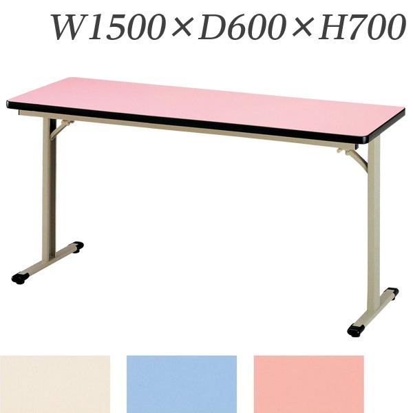 生興 テーブル バネ式T字脚折りたたみテーブル W1500×D600×H700/脚間L1350 T-1560【代引不可】【送料無料(一部地域除く)】