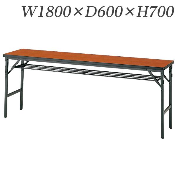 生興 テーブル 折りたたみ会議テーブル ワイドフレーム(MT型) 棚付 W1800×D600×H700/脚間L1705 MT-2060WT【代引不可】【送料無料(一部地域除く)】