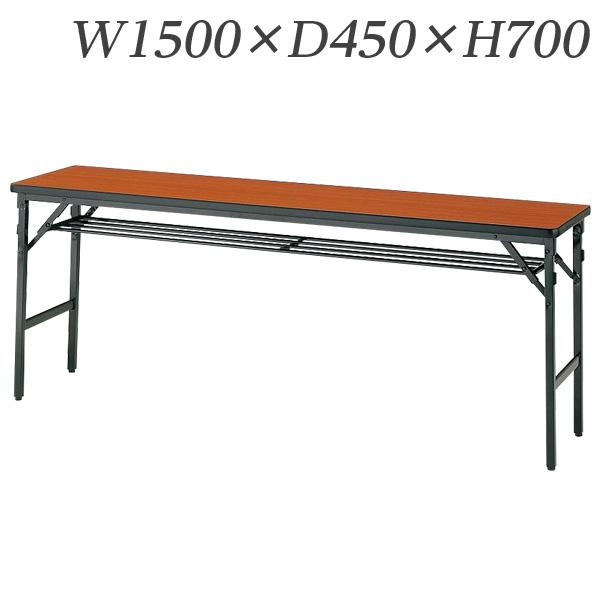 生興 テーブル 折りたたみ会議テーブル ワイドフレーム(MT型) 棚付 W1500×D450×H700/脚間L1405 MT-1550WT【代引不可】【送料無料(一部地域除く)】