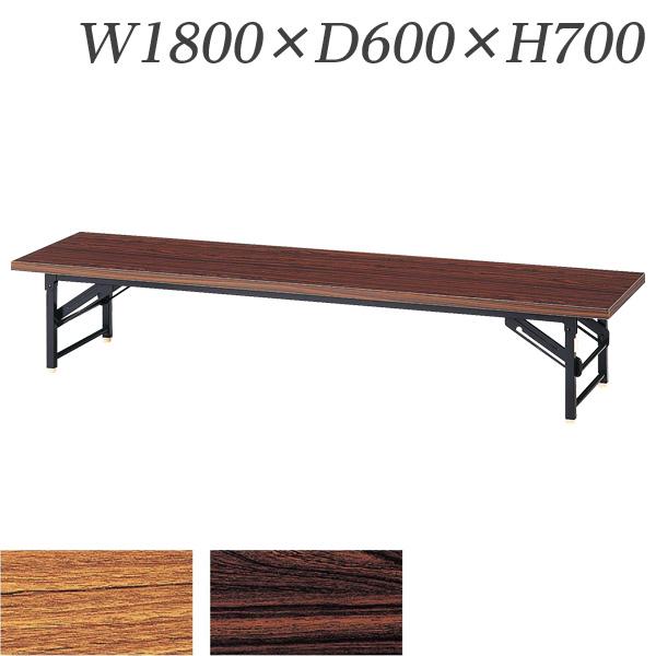 生興 テーブル 折りたたみ座卓テーブル TKシリーズ 棚なし W1800×D600×H330/脚間L1553 TZ-1860-A【代引不可】【送料無料(一部地域除く)】