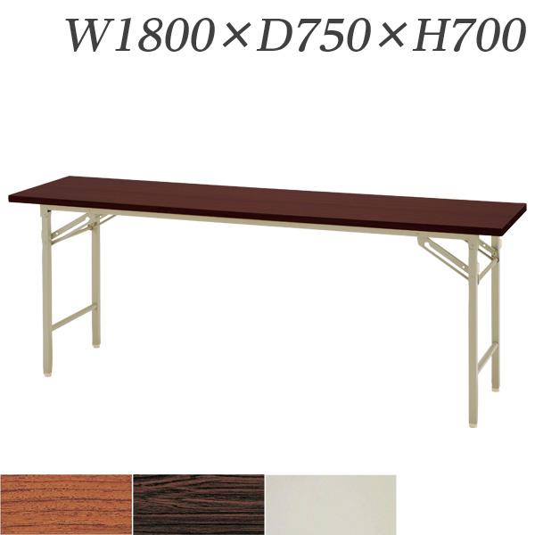 生興 テーブル 折りたたみ会議テーブル #シリーズ 棚なし W1800×D750×H700/脚間L1562 #1875N【代引不可】【送料無料(一部地域除く)】