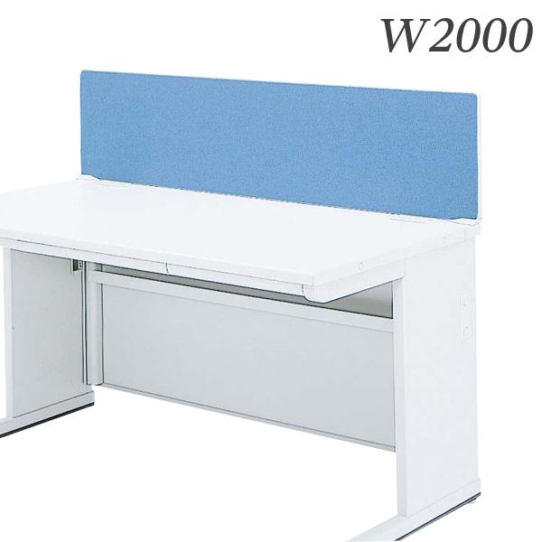生興 デスク 50シリーズ デスクパネル 適応デスクW2000 DPNW-203【代引不可】【送料無料(一部地域除く)】