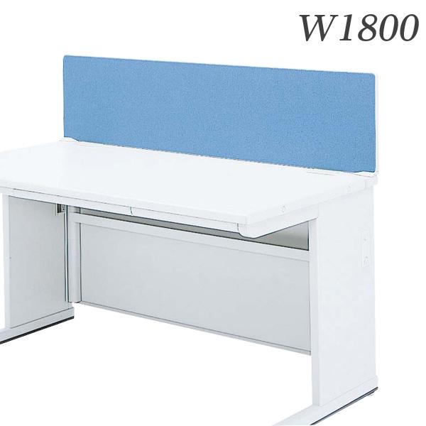 生興 デスク 50シリーズ デスクパネル 適応デスクW1800 DPNW-183【代引不可】【送料無料(一部地域除く)】
