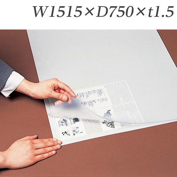 生興 デスクマット ダブルタイプ(下敷き付) W1515×D750×t1.5+下敷きフェルトt1.0 REM-1W【代引不可】【送料無料(一部地域除く)】