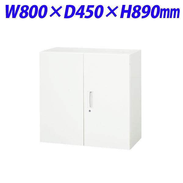 ライオン事務器 デリカウォール Vシリーズ 両開型 上下置両用 W800×D450×H890mm ホワイト V845-09H 319-02【代引不可】【送料無料(一部地域除く)】