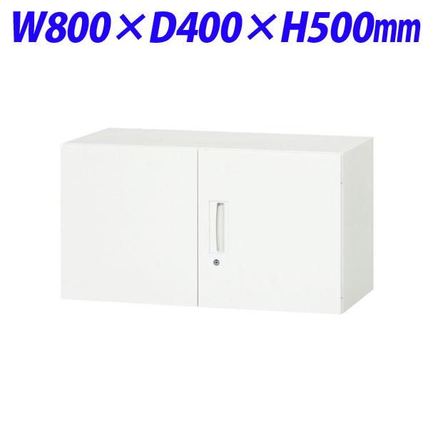 ライオン事務器 デリカウォール Vシリーズ 両開型 上置専用 W800×D400×H500mm ホワイト V840-05H 319-08【代引不可】【送料無料(一部地域除く)】