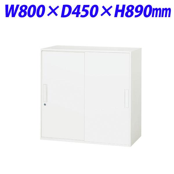 ライオン事務器 デリカウォール Vシリーズ スチール引戸型 上下置両用 W800×D450×H890mm ホワイト V845-09S 319-22【代引不可】【送料無料(一部地域除く)】