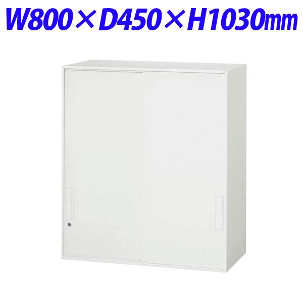 ライオン事務器 デリカウォール Vシリーズ スチール引戸型 上置専用 W800×D450×H1030mm ホワイト V845-10S 319-23【代引不可】【送料無料(一部地域除く)】