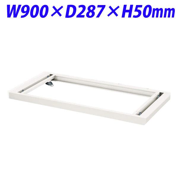 ライオン事務器 デリカウォール Vシリーズ ベース W900×D287×H50mm ホワイト V930-B1 306-29【代引不可】【送料無料(一部地域除く)】
