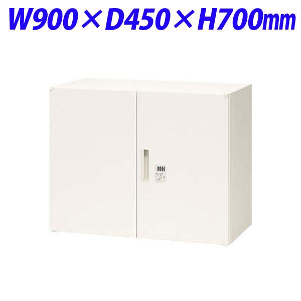 ライオン事務器 オフィスユニット XWシリーズ ダイヤル両開型 上下置両用 W900×D450×H700mm ホワイト XW-07HDK 301-04【代引不可】【送料無料(一部地域除く)】