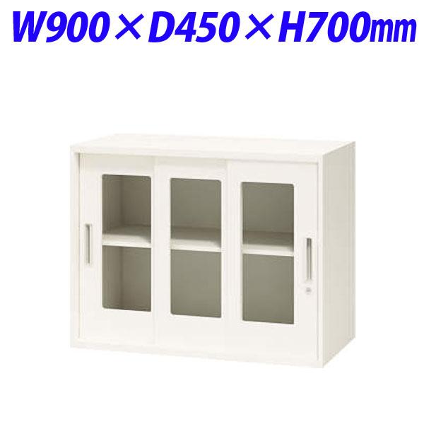 ライオン事務器 オフィスユニット XWシリーズ ガラス3枚引戸型 上下置両用 W900×D450×H700mm ホワイト XW-07TG 301-09【代引不可】【送料無料(一部地域除く)】