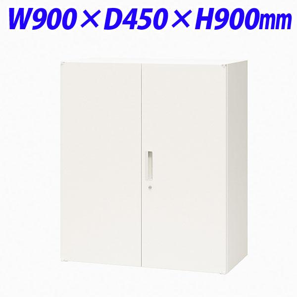 ライオン事務器 オフィスユニット XWシリーズ 両開型 上下置両用 W900×D450×H900mm ホワイト XW-09H 301-61【代引不可】【送料無料(一部地域除く)】