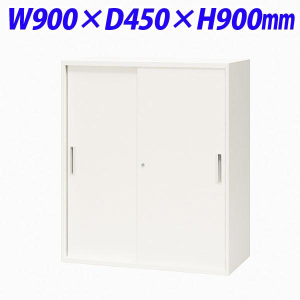 ライオン事務器 オフィスユニット XWシリーズ スチール引戸型 上下置両用 W900×D450×H900mm ホワイト XW-09S 301-62【代引不可】【送料無料(一部地域除く)】