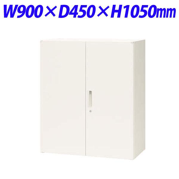 ライオン事務器 オフィスユニット XWシリーズ 両開型 上下置両用 W900×D450×H1050mm ホワイト XW-11H 301-15【代引不可】【送料無料(一部地域除く)】