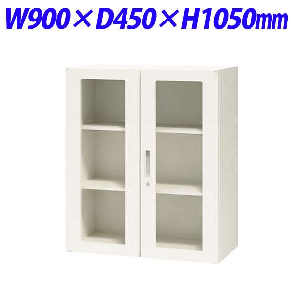 ライオン事務器 オフィスユニット XWシリーズ ガラス両開型 上下置両用 W900×D450×H1050mm ホワイト XW-11HG 301-17【代引不可】【送料無料(一部地域除く)】