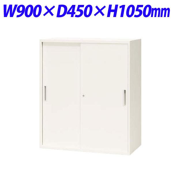 ライオン事務器 オフィスユニット XWシリーズ スチール引戸型 上下置両用 W900×D450×H1050mm ホワイト XW-11S 301-18【代引不可】【送料無料(一部地域除く)】