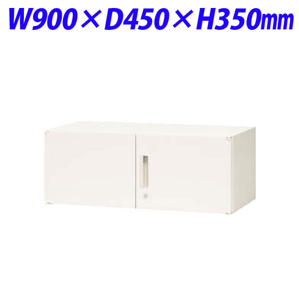 ライオン事務器 オフィスユニット XWシリーズ 両開型 上置専用 W900×D450×H350mm ホワイト XW-03H 301-00【代引不可】【送料無料(一部地域除く)】