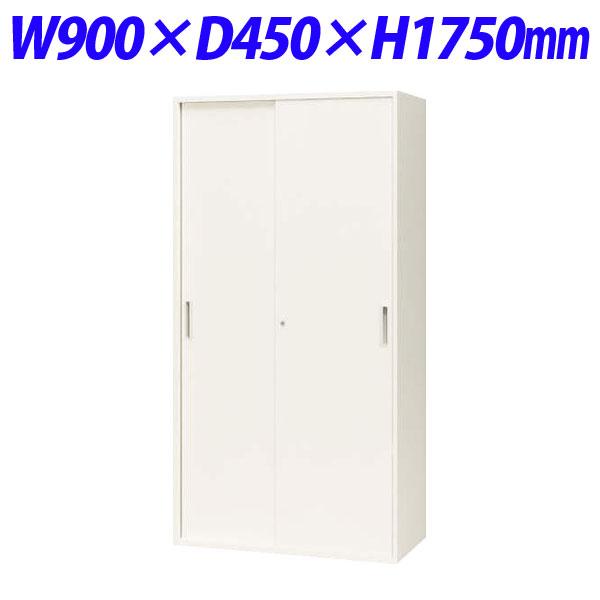 ライオン事務器 オフィスユニット XWシリーズ スチール引戸型 下置専用 W900×D450×H1750mm ホワイト XW-18S 301-32【代引不可】【送料無料(一部地域除く)】