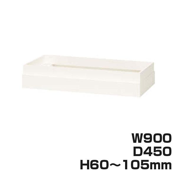 ライオン事務器 オフィスユニット XWシリーズ 上部カバー 上置専用 W900×D450×H60~105mm ホワイト XW-6A 301-46【代引不可】【送料無料(一部地域除く)】