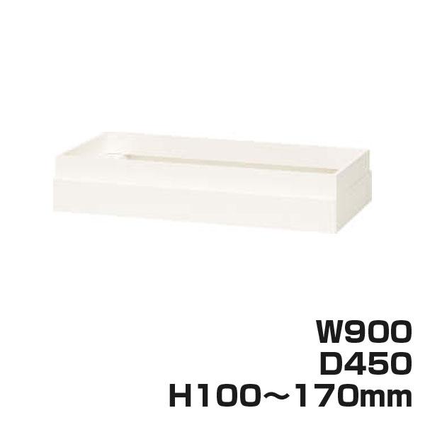 ライオン事務器 オフィスユニット XWシリーズ 上部カバー 上置専用 W900×D450×H100~170mm ホワイト XW-10A 301-47【代引不可】【送料無料(一部地域除く)】