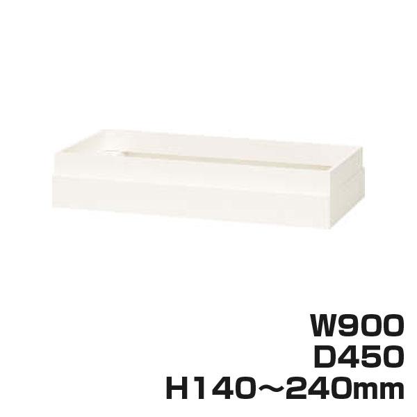 ライオン事務器 オフィスユニット XWシリーズ 上部カバー 上置専用 W900×D450×H140~240mm ホワイト XW-14A 301-48【代引不可】【送料無料(一部地域除く)】