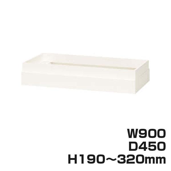ライオン事務器 オフィスユニット XWシリーズ 上部カバー 上置専用 W900×D450×H190~320mm ホワイト XW-19A 301-49【代引不可】【送料無料(一部地域除く)】