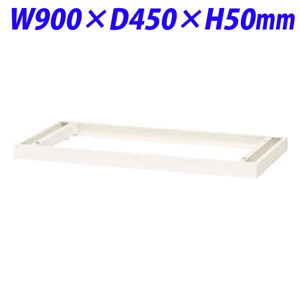 ライオン事務器 オフィスユニット XWシリーズ ベース W900×D450×H50mm ホワイト XW-B1 301-52【代引不可】【送料無料(一部地域除く)】