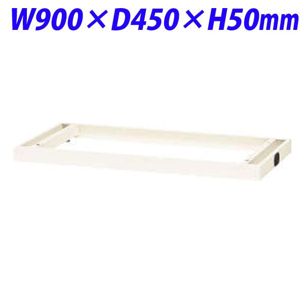 ライオン事務器 オフィスユニット XWシリーズ ベース W900×D450×H50mm ホワイト XW-B1ML 301-53【代引不可】【送料無料(一部地域除く)】