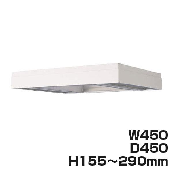 【受注生産品】ライオン事務器 オフィスユニット SVシリーズ 上部カバー 上置専用 W450×D450×H155~290mm ホワイト SV45-16A-W 300-59【代引不可】【送料無料(一部地域除く)】