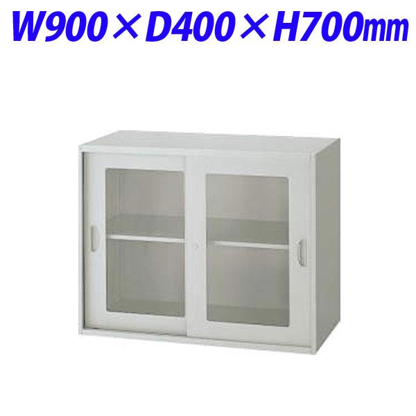 ライオン事務器 オフィスユニット EWシリーズ ガラス引戸型 上下置両用 W900×D400×H700mm ライトグレー EWS-07FG 710-29【代引不可】【送料無料(一部地域除く)】