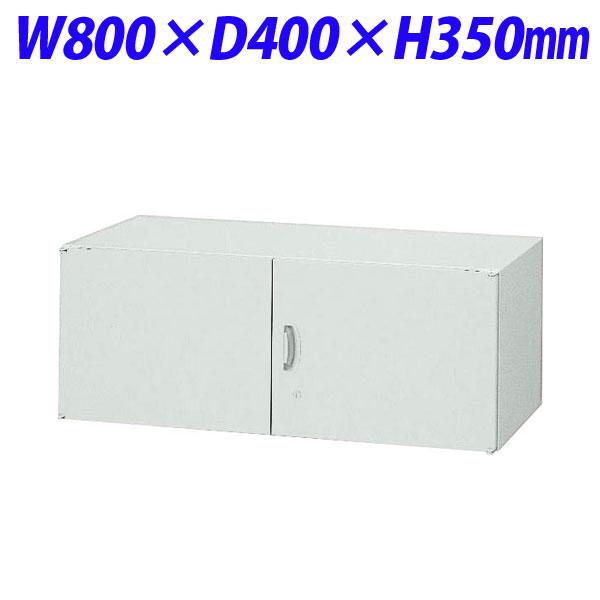 ライオン事務器 オフィスユニット EWシリーズ 両開型 上置専用 W800×D400×H350mm ライトグレー EWS80-03H 302-00【代引不可】【送料無料(一部地域除く)】