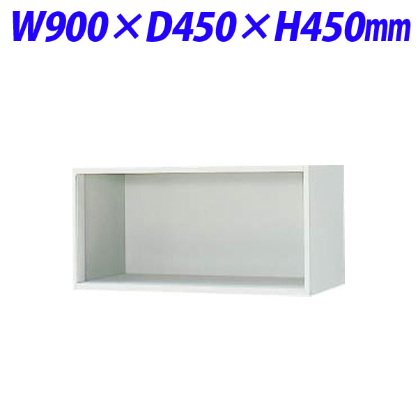 ライオン事務器 オフィスユニット EWシリーズ オープン型 上置専用 W900×D450×H450mm ライトグレー EW-04K 375-60【代引不可】【送料無料(一部地域除く)】
