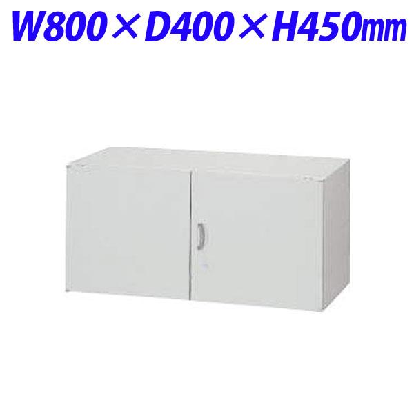 ライオン事務器 オフィスユニット EWシリーズ 両開型 上置専用 W800×D400×H450mm ライトグレー EWS80-04H 302-01【代引不可】【送料無料(一部地域除く)】