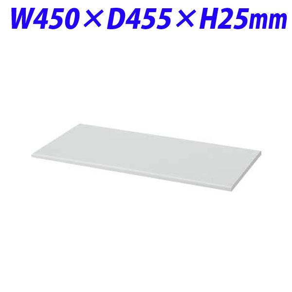 ライオン事務器 オフィスユニット EWシリーズ 天板 W450×D455×H25mm ライトグレー EW45-45TN 374-10【代引不可】【送料無料(一部地域除く)】