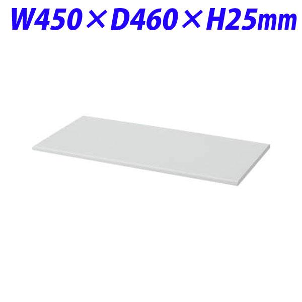 ライオン事務器 オフィスユニット EWシリーズ 天板 W450×D460×H25mm ライトグレー EW45-45WTN 374-09【代引不可】【送料無料(一部地域除く)】