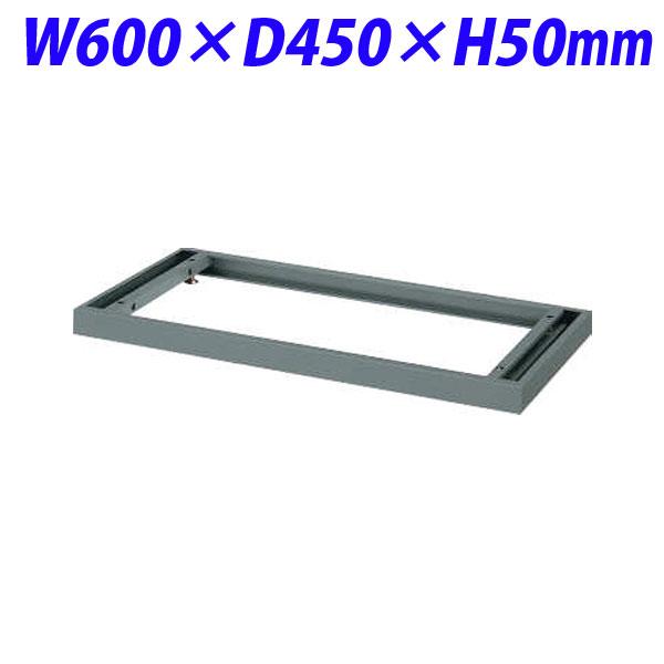 ライオン事務器 オフィスユニット EWシリーズ ベース W600×D450×H50mm ミディアムグレー EW60-B1 706-84【代引不可】【送料無料(一部地域除く)】