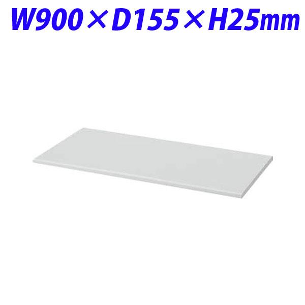 ライオン事務器 オフィスユニット EWシリーズ 天板 W900×D155×H25mm ライトグレー EW-90DTN 374-06【代引不可】【送料無料(一部地域除く)】