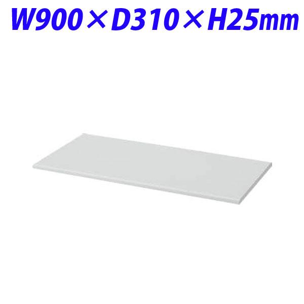 ライオン事務器 オフィスユニット EWシリーズ 天板 W900×D310×H25mm ライトグレー EW-D90WTN 374-11【代引不可】【送料無料(一部地域除く)】