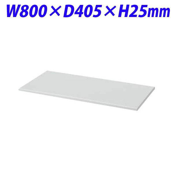 ライオン事務器 オフィスユニット EWシリーズ 天板 W800×D405×H25mm ライトグレー EWS80-80TN 302-33【代引不可】【送料無料(一部地域除く)】