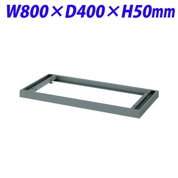 ライオン事務器 オフィスユニット EWシリーズ ベース W800×D400×H50mm ミディアムグレー EWS80-B1 302-36【代引不可】【送料無料(一部地域除く)】