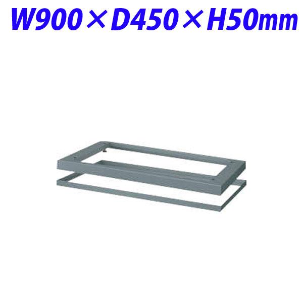 ライオン事務器 オフィスユニット EWシリーズ ダブルベース W900×D450×H50mm ミディアムグレー EW-B1D 375-67【代引不可】【送料無料(一部地域除く)】