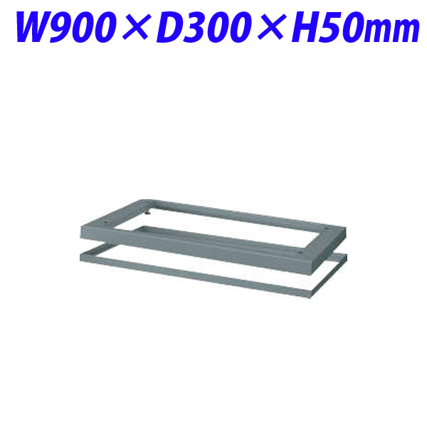 ライオン事務器 オフィスユニット EWシリーズ ダブルベース W900×D300×H50mm ミディアムグレー EW-DB1D 375-71【代引不可】【送料無料(一部地域除く)】