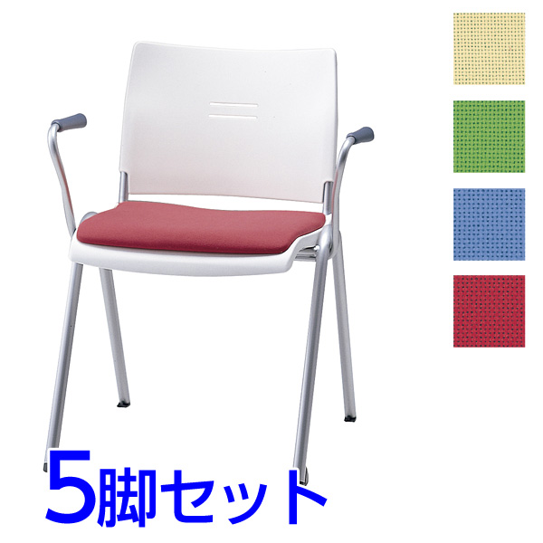 サンケイ ミーティングチェア 会議椅子 4本脚 粉体塗装 肘付 布張り 同色5脚セット CM711-MY【代引不可】【送料無料(一部地域除く)】