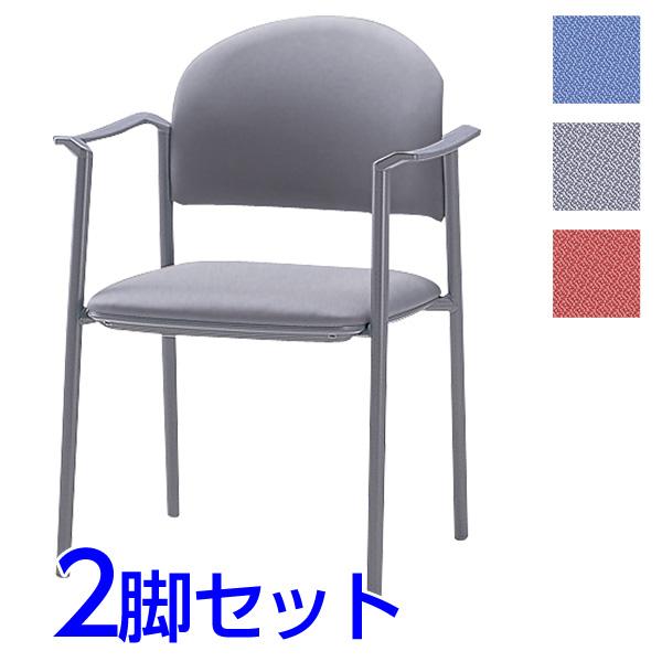 サンケイ ミーティングチェア 会議椅子 4本脚 粉体塗装 肘付 布張り 同色2脚セット CM211-MY【代引不可】【送料無料(一部地域除く)】