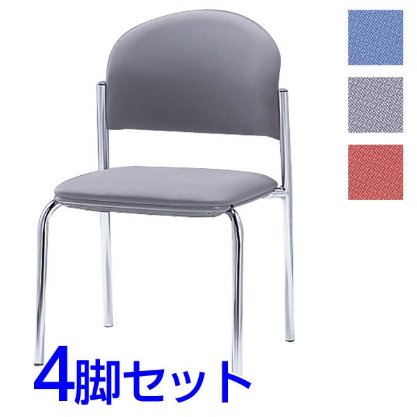 サンケイ ミーティングチェア 会議椅子 4本脚 クロームメッキ 肘なし 布張り 同色4脚セット CM210-CY【代引不可】【送料無料(一部地域除く)】