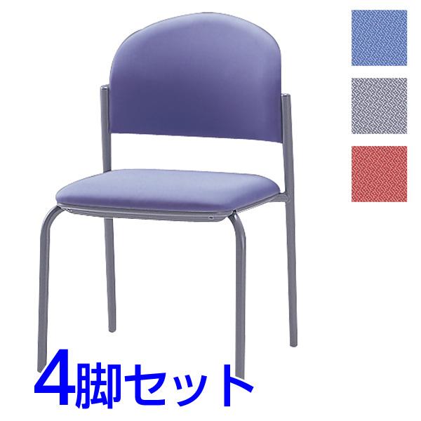 サンケイ ミーティングチェア 会議椅子 4本脚 粉体塗装 肘なし 布張り 同色4脚セット CM210-MY【代引不可】【送料無料(一部地域除く)】