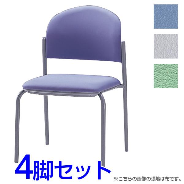 サンケイ ミーティングチェア 会議椅子 4本脚 粉体塗装 肘なし ビニールレザー張り 同色4脚セット CM210-MX【代引不可】【送料無料(一部地域除く)】