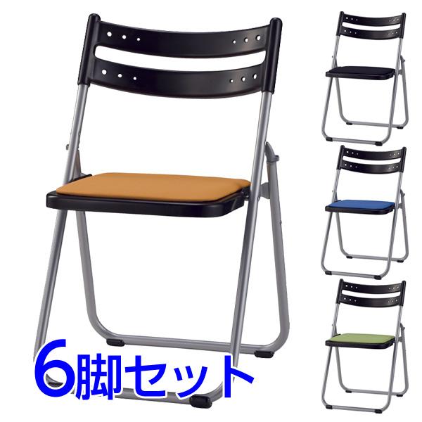 サンケイ 折りたたみ椅子 パイプイス アルミ脚 粉体塗装 座ペット再生布張り 同色6脚セット CF71-MY【代引不可】【送料無料(一部地域除く)】